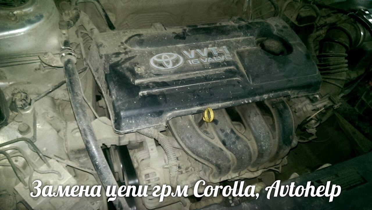 Toyota Corolla замена цепи грм, Avtohelp новосибирск
