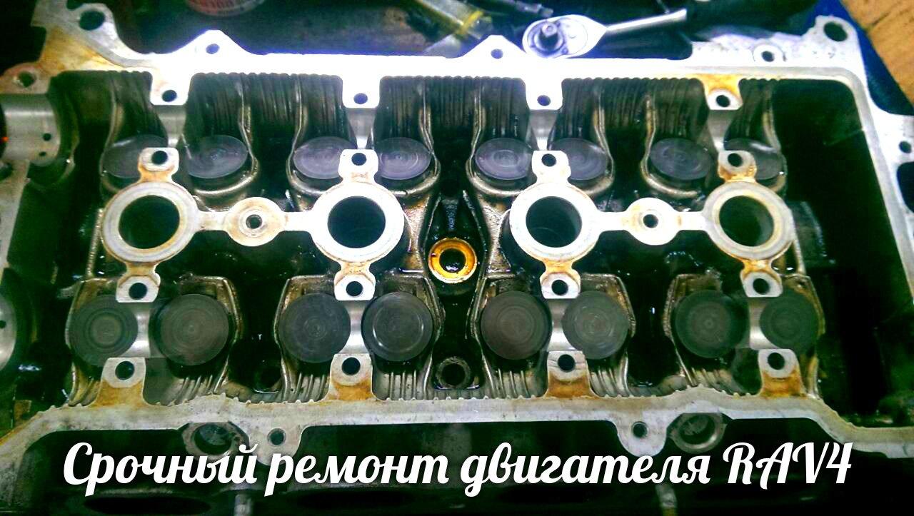 Срочный ремонт двигателя RAV4