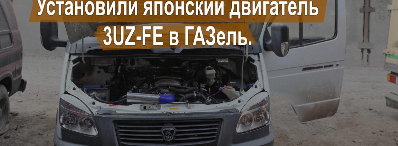 установили японский двигатель 3UZ-FE в ГАЗель